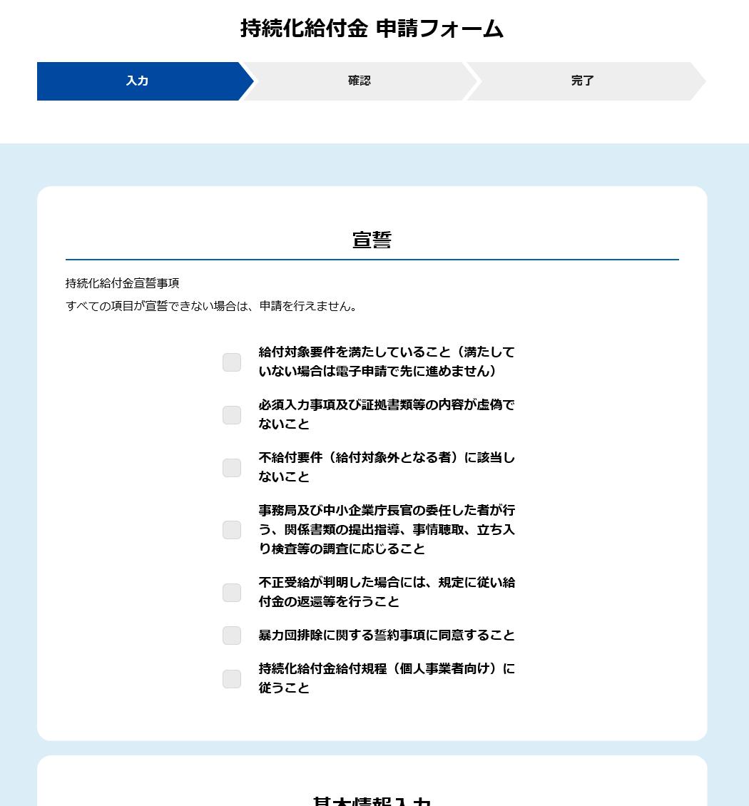 白色 添付 持続 化 金 書類 申告 給付